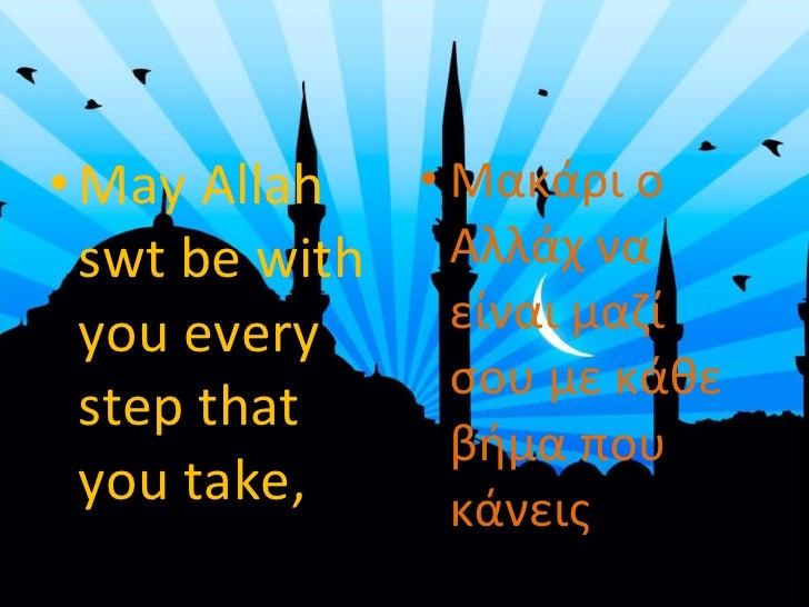 <ul><li>May Allah swt be with you every step that you take, </li></ul><ul><li>Μακάρι ο Αλλάχ να είναι μαζί σου με κάθε βήμ...