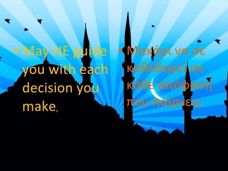 <ul><li>May HE guide you with each decision you make , </li></ul><ul><li>Μακάρι να σε καθοδηγεί σε κάθε απόφαση που παίρνε...