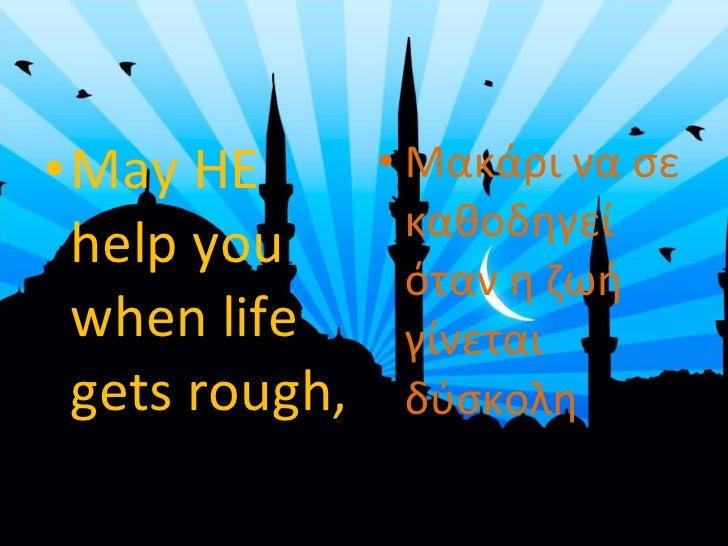 <ul><li>May HE help you when life gets rough, </li></ul><ul><li>Μακάρι να σε καθοδηγεί όταν η ζωή γίνεται δύσκολη </li></ul>