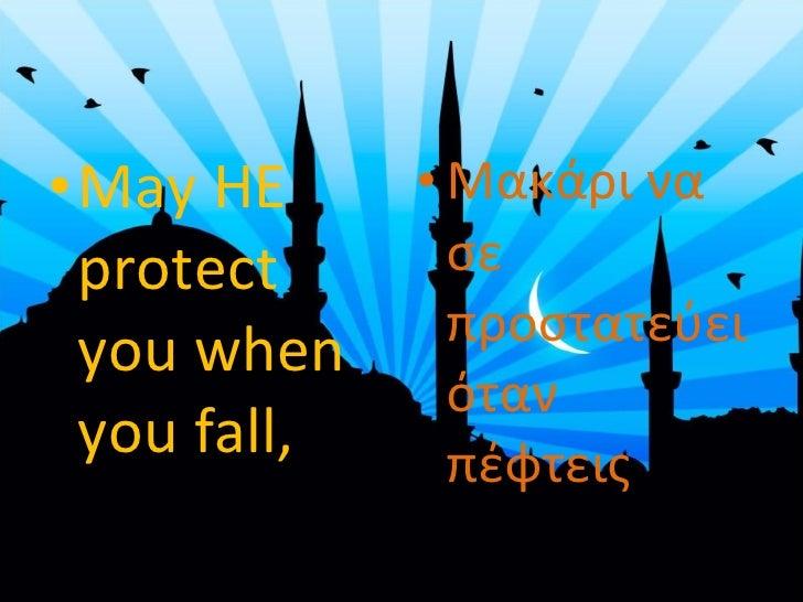 <ul><li>May HE protect you when you fall, </li></ul><ul><li>Μακάρι να σε προστατεύει όταν πέφτεις </li></ul>