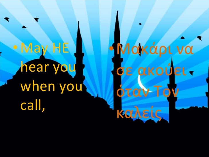 <ul><li>May HE hear you when you call, </li></ul><ul><li>Μακάρι να σε ακούει όταν Τον καλείς </li></ul>