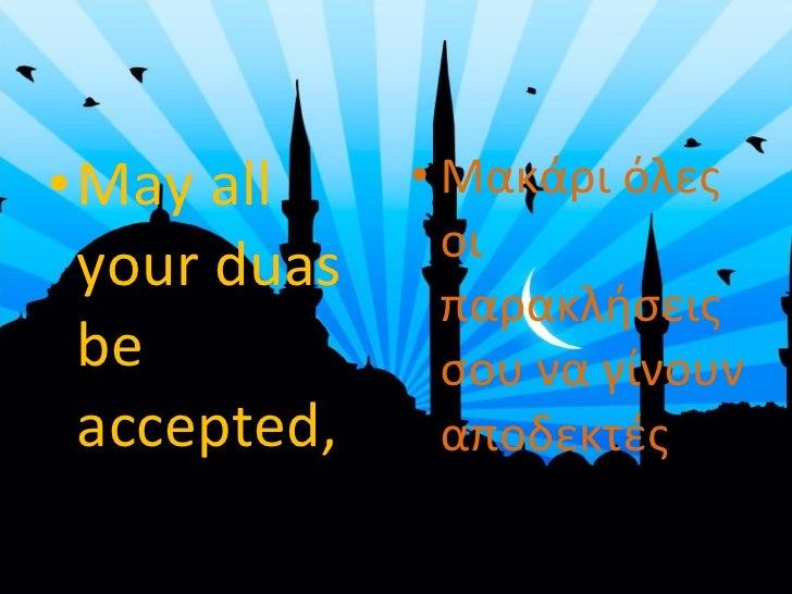 <ul><li>May all your duas be accepted, </li></ul><ul><li>Μακάρι όλες οι παρακλήσεις σου να γίνουν αποδεκτές </li></ul>