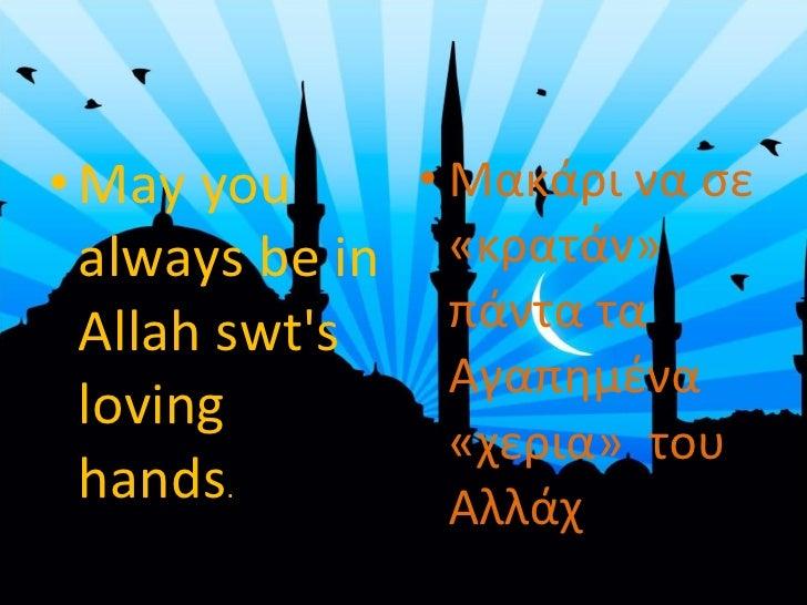 <ul><li>May you always be in Allah swt's loving hands .  </li></ul><ul><li>Μακάρι να σε «κρατάν» πάντα τα Αγαπημένα «χερι...