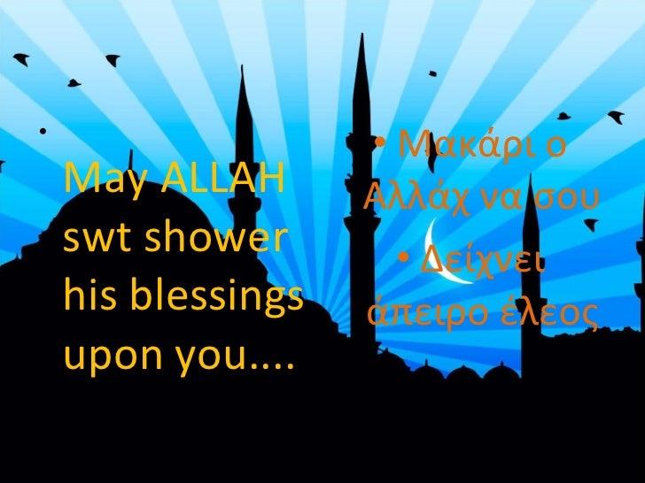 <ul><li>May ALLAH swt shower his blessings upon you.... </li></ul><ul><li>Μακάρι ο Αλλάχ να σου  </li></ul><ul><li>Δείχνει...