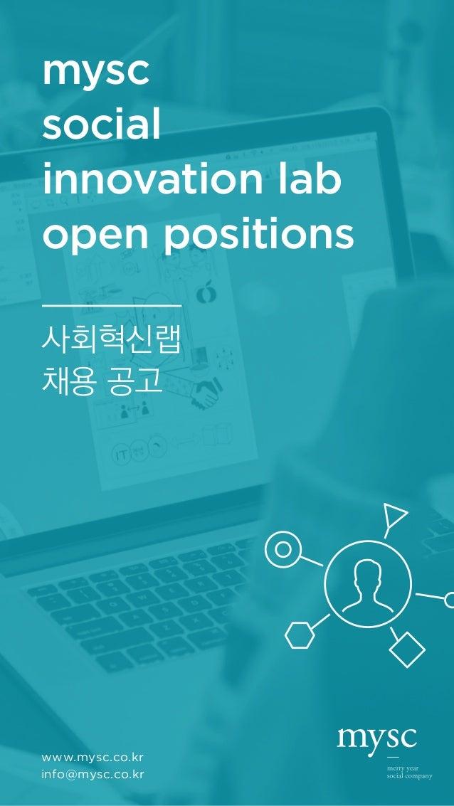 mysc social innovation lab open positions 사회혁신랩 채용 공고 www.mysc.co.kr info@mysc.co.kr