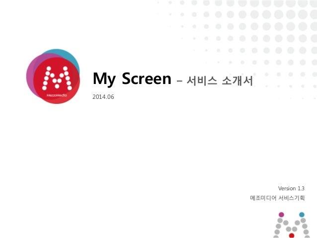 Version 1.3 메조미디어 서비스기획 My Screen – 서비스 소개서 2014.06