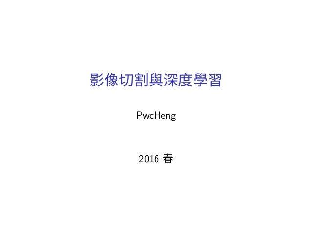 影像切割與深度學習 PwcHeng 2016 春