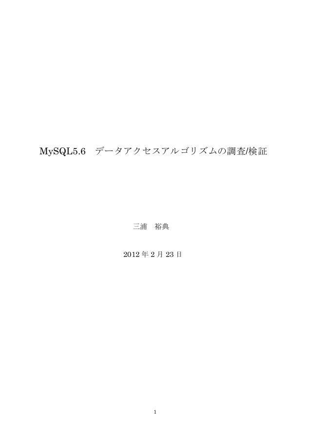 1 MySQL5.6 データアクセスアルゴリズムの調査/検証 三浦 裕典 2012 年 2 月 23 日