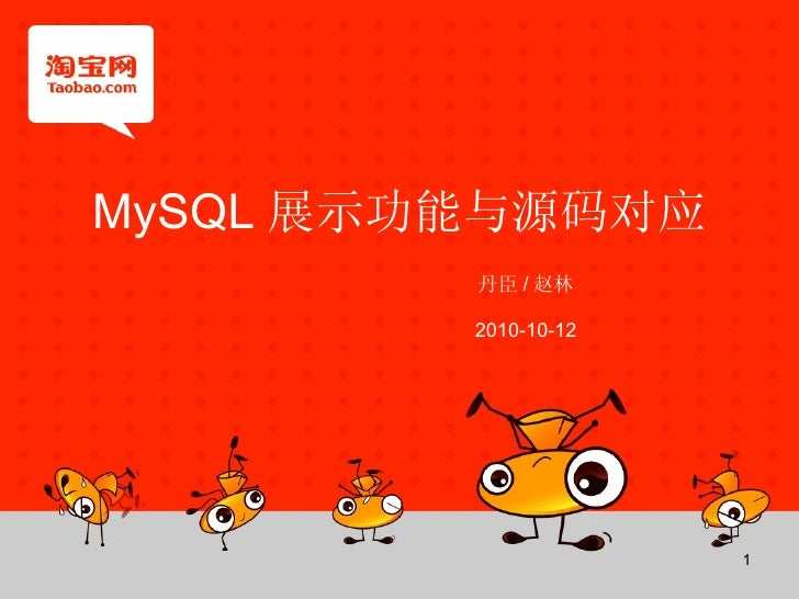 MySQL 展示功能与源码对应 丹臣 / 赵林 2010-10-12