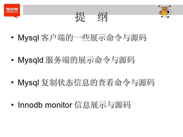 提  纲 <ul><li>Mysql 客户端的一些展示命令与源码 </li></ul><ul><li>Mysqld 服务端的展示命令与源码 </li></ul><ul><li>Mysql 复制状态信息的查看命令与源码 </li></ul><ul...