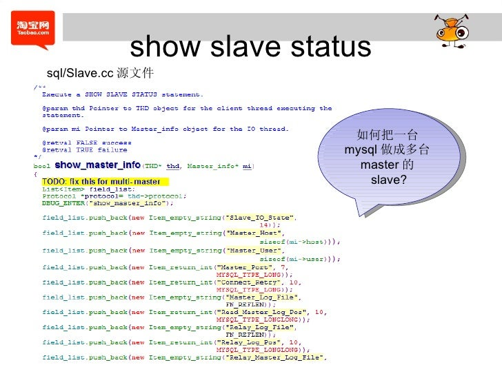 show slave status sql/Slave.cc 源文件 如何把一台 mysql 做成多台 master 的 slave?