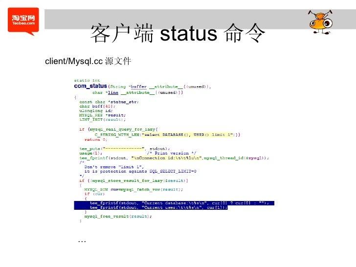 客户端 status 命令 client/Mysql.cc 源文件 …