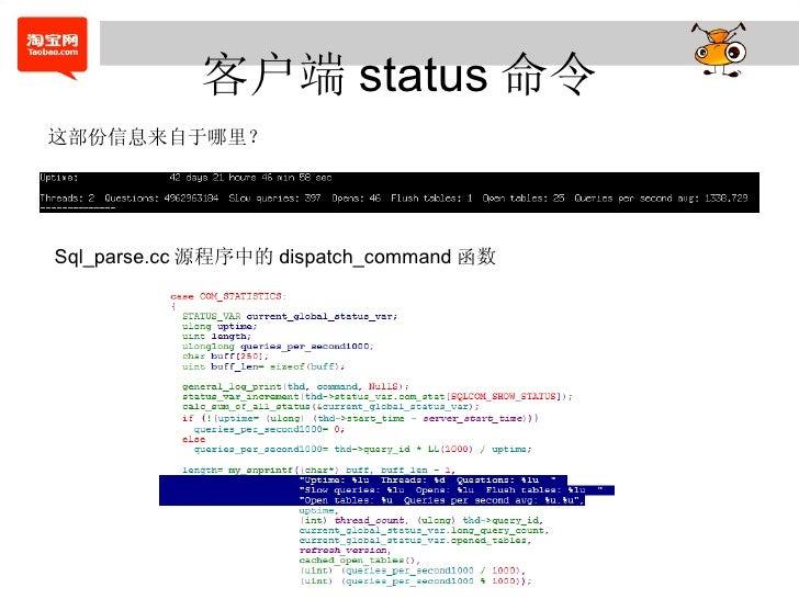 客户端 status 命令 这部份信息来自于哪里? Sql_parse.cc 源程序中的 dispatch_command 函数