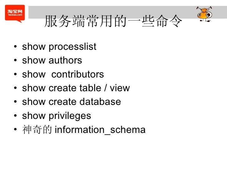 服务端常用的一些命令 <ul><li>show processlist </li></ul><ul><li>show authors </li></ul><ul><li>show  contributors </li></ul><ul><li>...