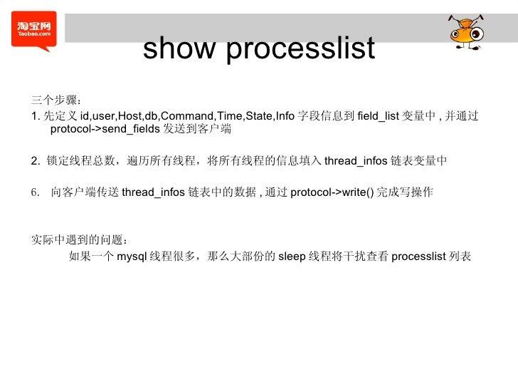 show processlist <ul><li>三个步骤: </li></ul><ul><li>1. 先定义 id,user,Host,db,Command,Time,State,Info 字段信息到 field_list 变量中 , 并通过...