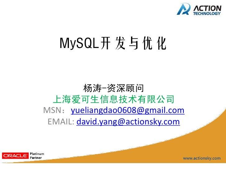 MySQL开发与优化            杨涛-资深顾问   上海爱可生信息技术有限公司 MSN:yueliangdao0608@gmail.com  EMAIL: david.yang@actionsky.com