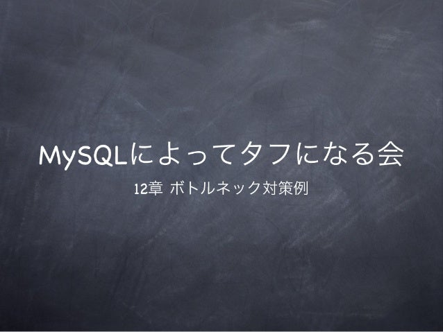 MySQLによってタフになる会12章