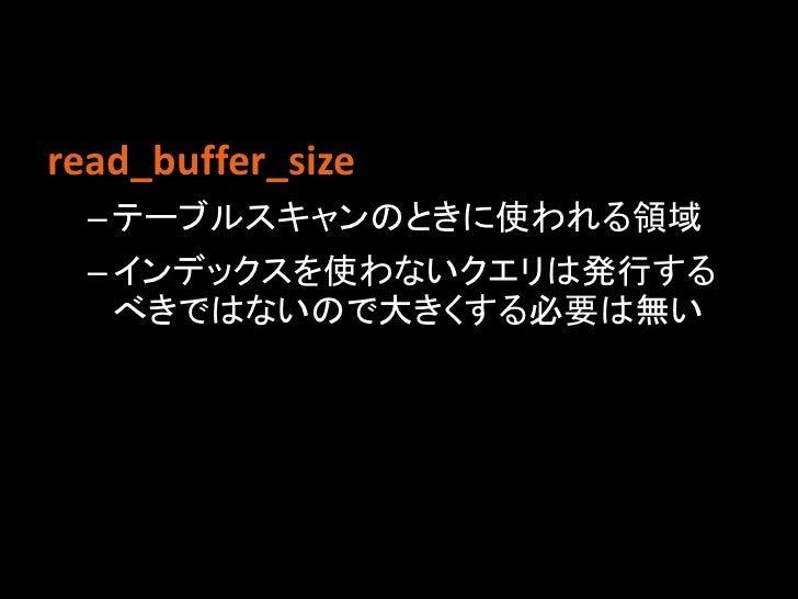 read_buffer_size  – テーブルスキャンのときに使われる領域  – インデックスを使わないクエリは発行する    べきではないので大きくする必要は無い