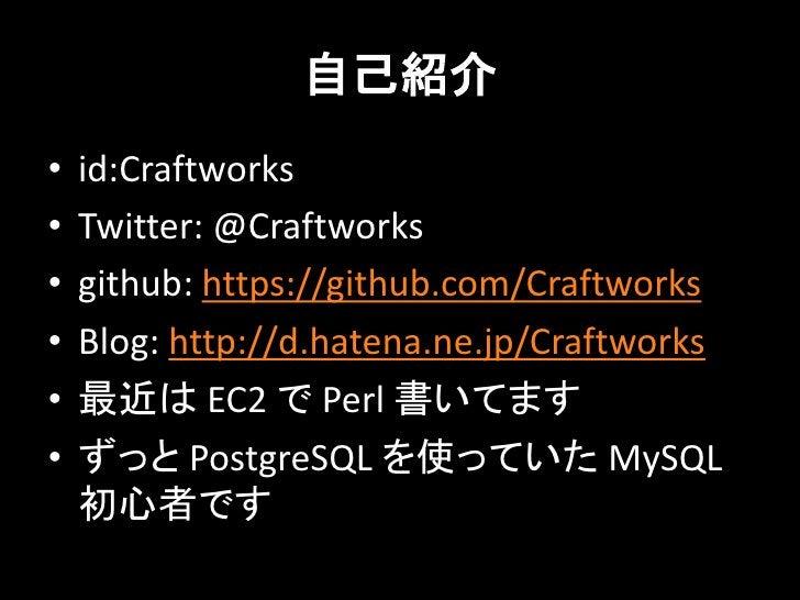 自己紹介•   id:Craftworks•   Twitter: @Craftworks•   github: https://github.com/Craftworks•   Blog: http://d.hatena.ne.jp/Craf...