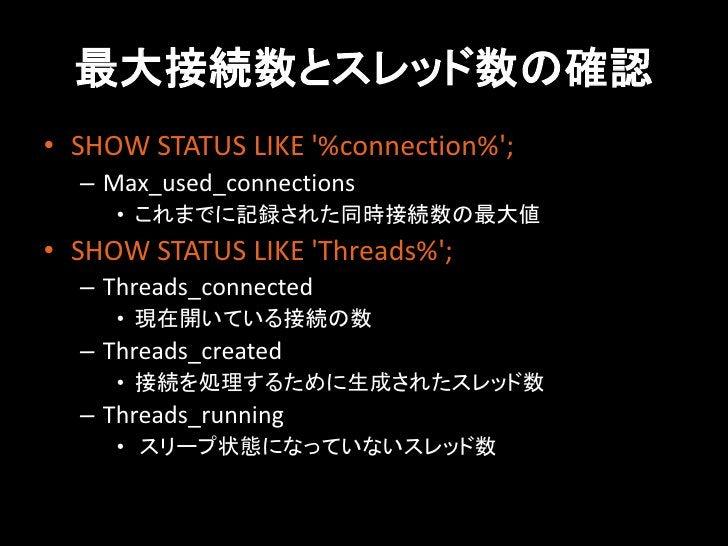 最大接続数とスレッド数の確認• SHOW STATUS LIKE %connection%;  – Max_used_connections     • これまでに記録された同時接続数の最大値• SHOW STATUS LIKE Threads...