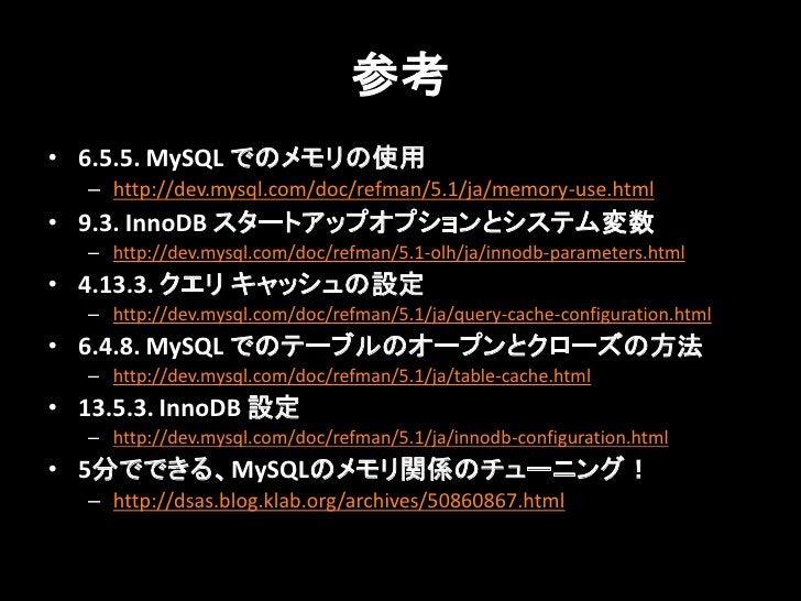 参考• 6.5.5. MySQL でのメモリの使用   – http://dev.mysql.com/doc/refman/5.1/ja/memory-use.html• 9.3. InnoDB スタートアップオプションとシステム変数   – ...