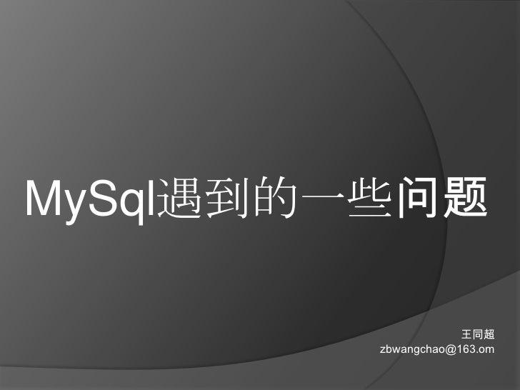 MySql遇到的一些问题<br />王同超<br />zbwangchao@163.om<br />