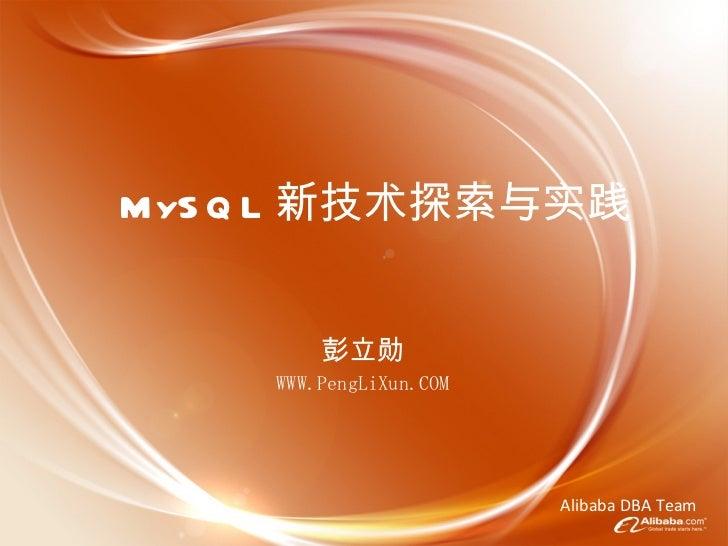 MySQL 新技术探索与实践 彭立勋 WWW.PengLiXun.COM Alibaba DBA Team