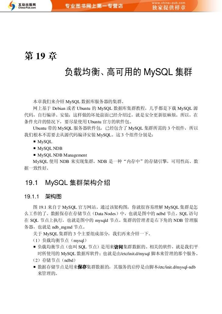 19               负载均衡、高可用的 MySQL 集群  本章我们来介绍 MySQL 数据库服务器的集群。  网上基于 Debian 或者 Ubuntu 的 MySQL 数据库集群教程,几乎都是下载 MySQL 源代码,自行编译...
