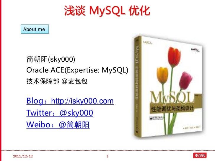 浅谈 MySQL 优化     About me      简朝阳(sky000)      Oracle ACE(Expertise: MySQL)      技术保障部 @麦包包      Blog:http://isky000.com  ...