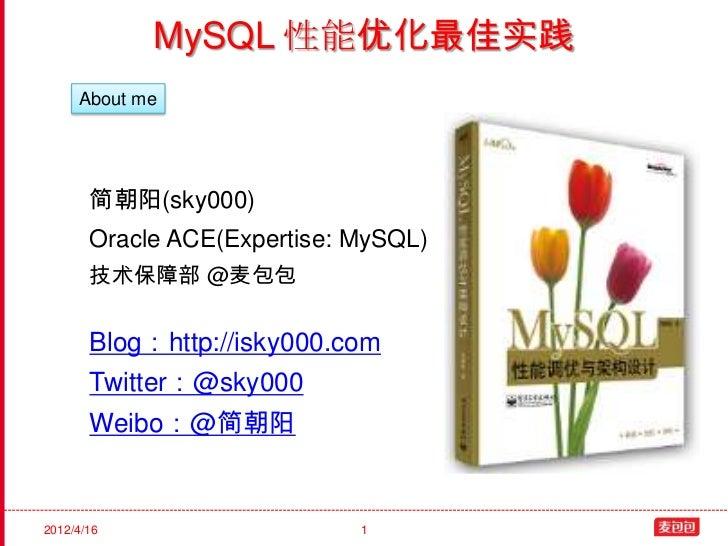 MySQL 性能优化最佳实践     About me       简朝阳(sky000)       Oracle ACE(Expertise: MySQL)       技术保障部 @麦包包       Blog:http://isky00...