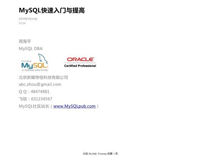MySQL快速入门与提高2009年9月14日17:14周海平MySQL DBA北京新媒传信科技有限公司abc.zhou@gmail.comQ Q:48474881飞信:631234567MySQL社区站长(www.MySQLpub.com)  ...