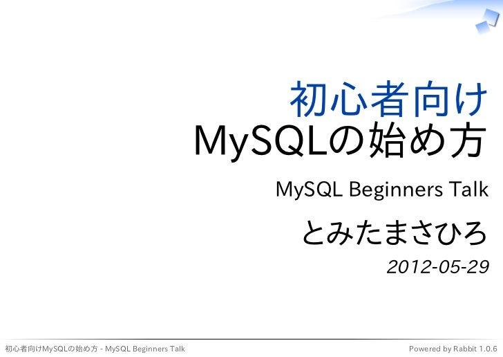 初心者向け                                        MySQLの始め方                                          MySQL Beginners Talk      ...
