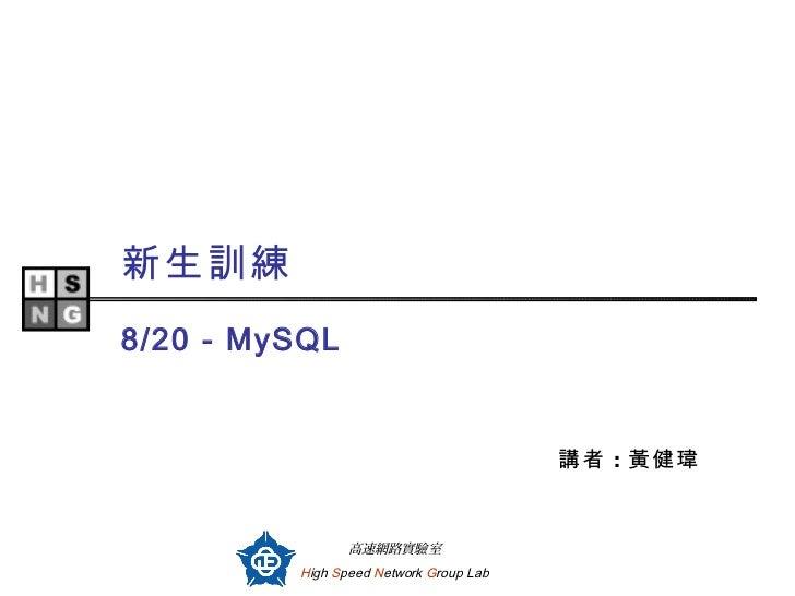 新生訓練8/20 - MySQL                                        講者 :黃健瑋                高速網路實驗室         High Speed Network Group Lab