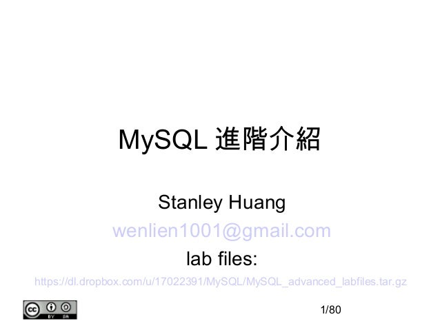 MySQL 進階介紹                   Stanley Huang              wenlien1001@gmail.com                      lab files:https://dl.dr...