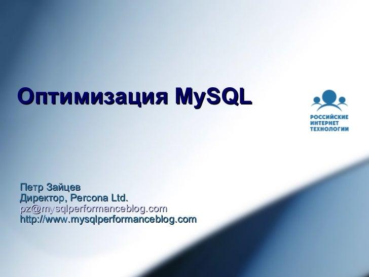 Оптимизация MySQL Петр Зайцев Директор, Percona Ltd. [email_address] http://www.mysqlperformanceblog.com