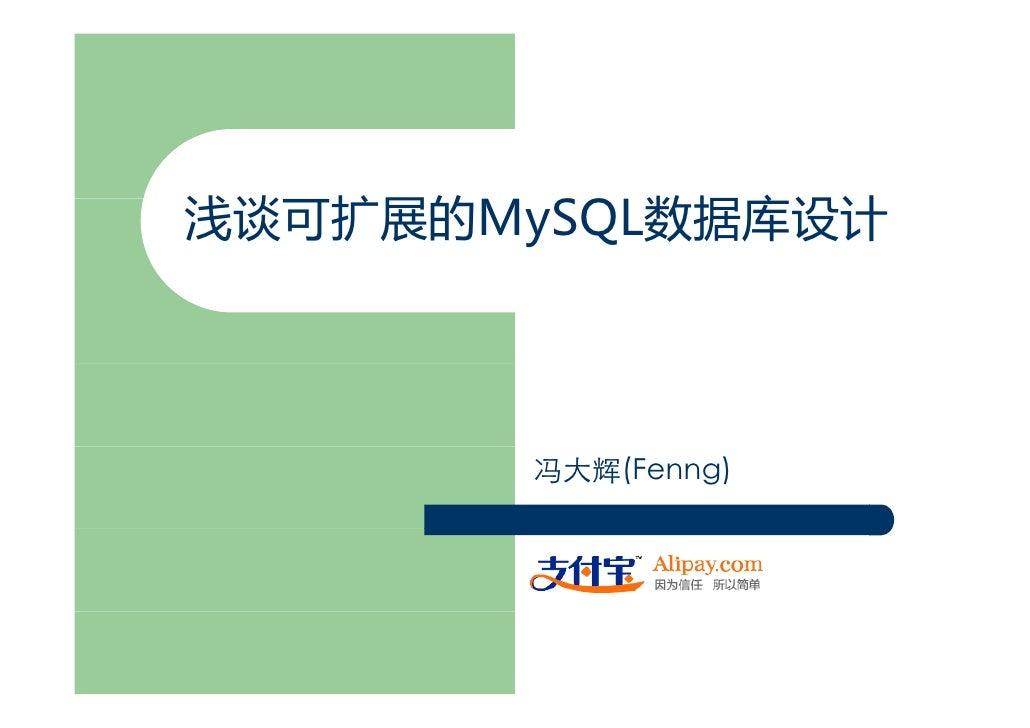 浅谈可扩展的MySQL数据库设计 浅谈可扩展的M SQL数据库设计           冯大辉(Fenng)