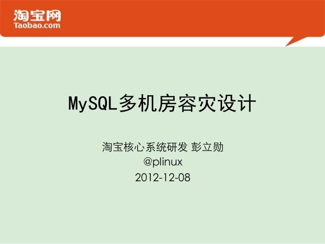 MySQL多机房容灾设计  淘宝核心系统研发 彭立勋             @plinux     2012-12-08