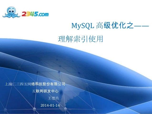 MySQL 高级优化之——  理解索引使用  上海二三四五网络科技股份有限公司 互联网研发中心 王德玖 2014-01-14  www.2345.com