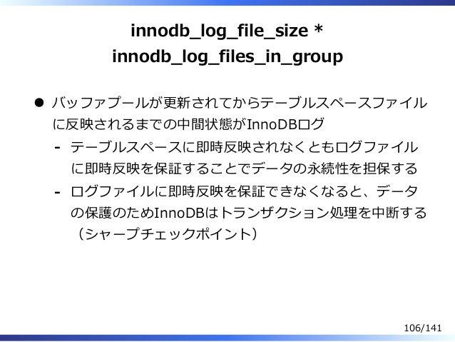 innodb̲log̲file̲size * innodb̲log̲files̲in̲group バッファプールが更新されてからテーブルスペースファイル に反映されるまでの中間状態がInnoDBログ テーブルスペースに即時反映されなくともログフ...