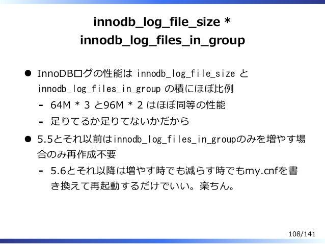 innodb̲log̲file̲size * innodb̲log̲files̲in̲group InnoDBログの性能は innodb_log_file_size と innodb_log_files_in_group の積にほぼ⽐例 64M...