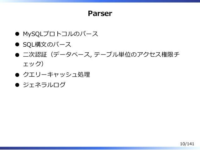 Parser MySQLプロトコルのパース SQL構⽂のパース ⼆次認証(データベース, テーブル単位のアクセス権限チ ェック) クエリーキャッシュ処理 ジェネラルログ 10/141