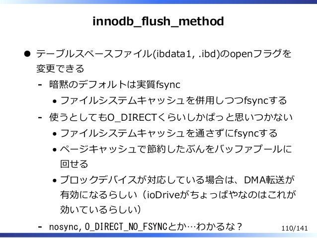 innodb̲flush̲method テーブルスペースファイル(ibdata1, .ibd)のopenフラグを 変更できる 暗黙のデフォルトは実質fsync ファイルシステムキャッシュを併⽤しつつfsyncする - 使うとしてもO̲DIREC...