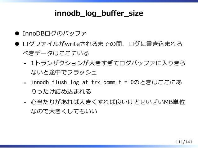 innodb̲log̲buffer̲size InnoDBログのバッファ ログファイルがwriteされるまでの間、ログに書き込まれる べきデータはここにいる 1トランザクションが⼤きすぎてログバッファに⼊りきら ないと途中でフラッシュ - in...