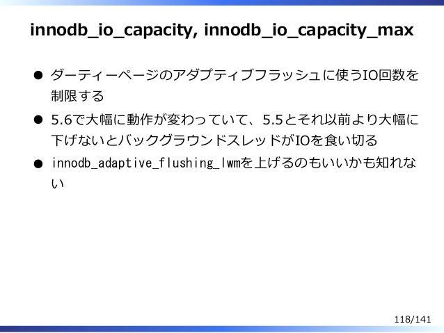 innodb̲io̲capacity, innodb̲io̲capacity̲max ダーティーページのアダプティブフラッシュに使うIO回数を 制限する 5.6で⼤幅に動作が変わっていて、5.5とそれ以前より⼤幅に 下げないとバックグラウンドス...