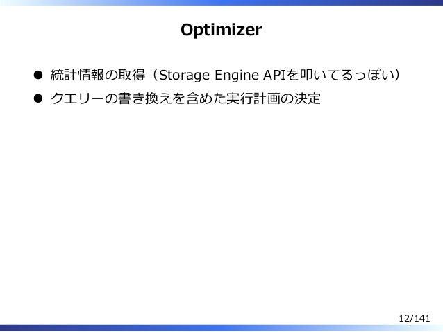 Optimizer 統計情報の取得(Storage Engine APIを叩いてるっぽい) クエリーの書き換えを含めた実⾏計画の決定 12/141