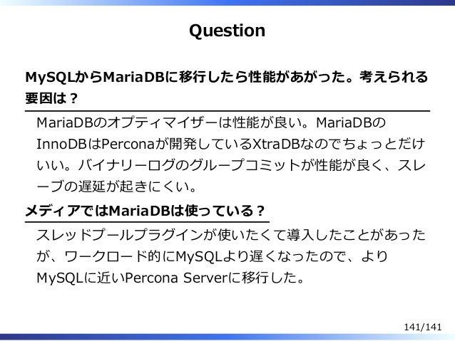 Question MySQLからMariaDBに移⾏したら性能があがった。考えられる 要因は︖ MariaDBのオプティマイザーは性能が良い。MariaDBの InnoDBはPerconaが開発しているXtraDBなのでちょっとだけ いい。バイ...