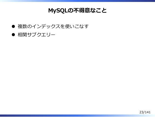 MySQLの不得意なこと 複数のインデックスを使いこなす 相関サブクエリー 23/141