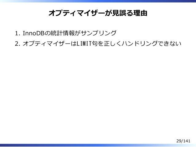 オプティマイザーが⾒誤る理由 InnoDBの統計情報がサンプリング1. オプティマイザーはLIMIT句を正しくハンドリングできない2. 29/141