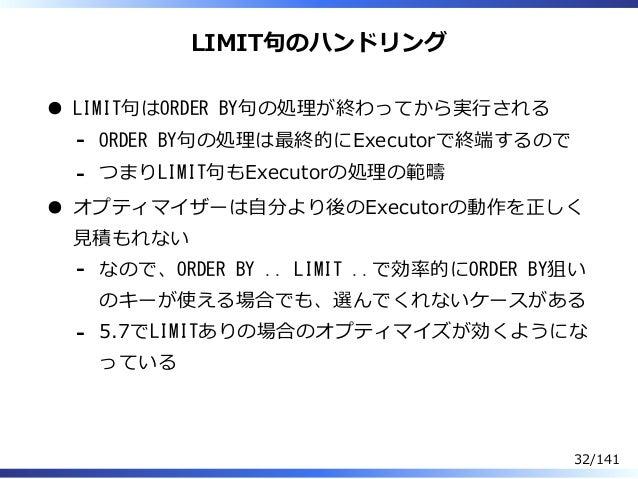 LIMIT句のハンドリング LIMIT句はORDER BY句の処理が終わってから実⾏される ORDER BY句の処理は最終的にExecutorで終端するので- つまりLIMIT句もExecutorの処理の範疇- オプティマイザーは⾃分より後のE...