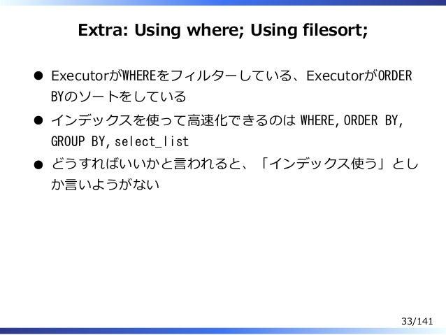 Extra: Using where; Using filesort; ExecutorがWHEREをフィルターしている、ExecutorがORDER BYのソートをしている インデックスを使って⾼速化できるのは WHERE, ORDER BY...